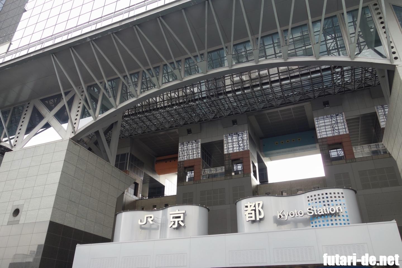 京都府 京都 京都駅