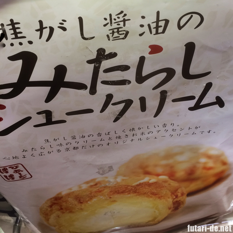 京都府 京都 京都駅 京都限定 ビアードパパ みたらしシュークリーム