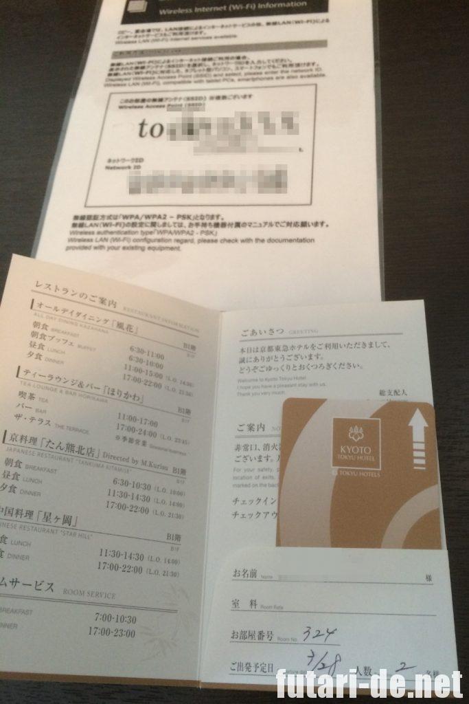 京都府 京都 京都東急ホテル