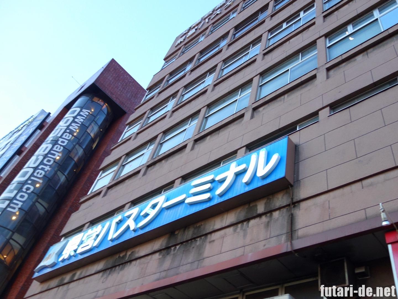 長崎県 長崎市 長崎駅 高速バス 県営バスターミナル