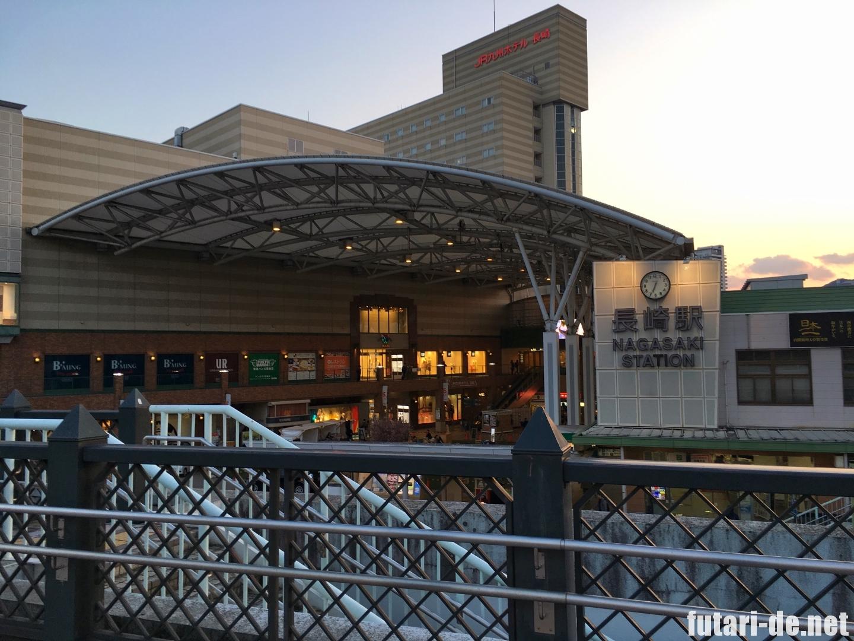 長崎県 長崎市 長崎駅