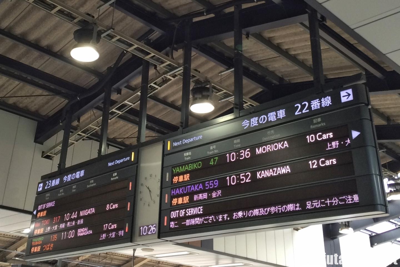 東京駅 東北新幹線 やまびこ 盛岡行