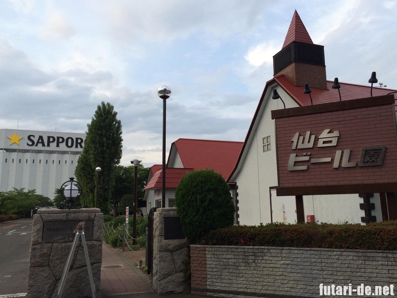 宮城県 仙台市 仙台ビール園 サッポロ