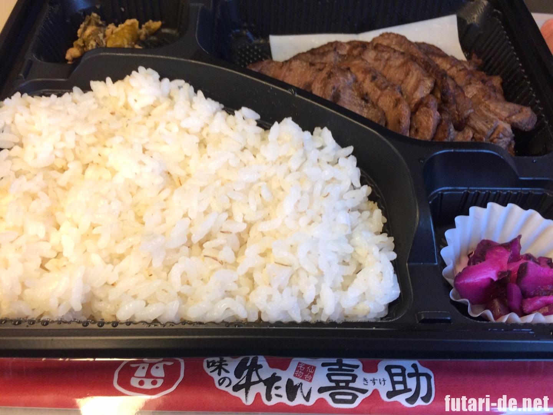 仙台名物 味の牛タン 喜助 お弁当