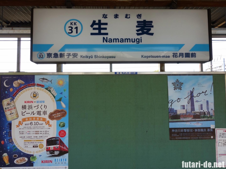 神奈川県 横浜市 京急 生麦駅