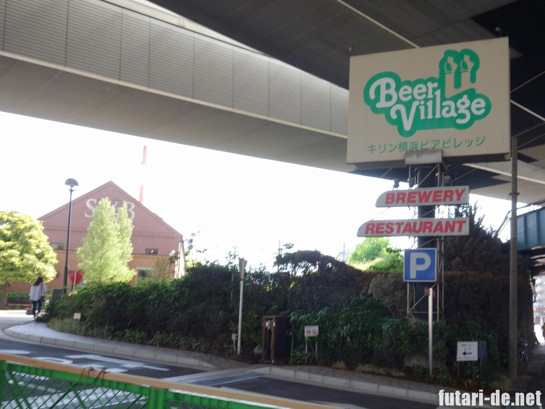 神奈川県 横浜市 キリンビール 横浜工場 工場見学 キリン横浜ビアビレッジ