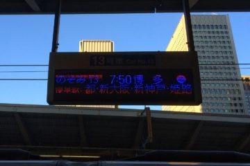 東京駅 名古屋 新幹線 のぞみ13号
