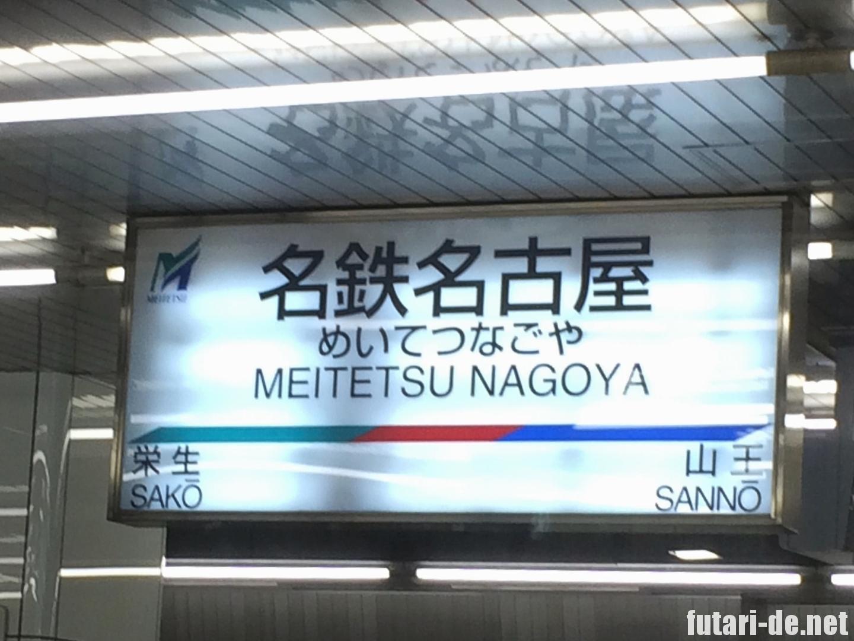 新幹線 名古屋駅 名鉄名古屋駅
