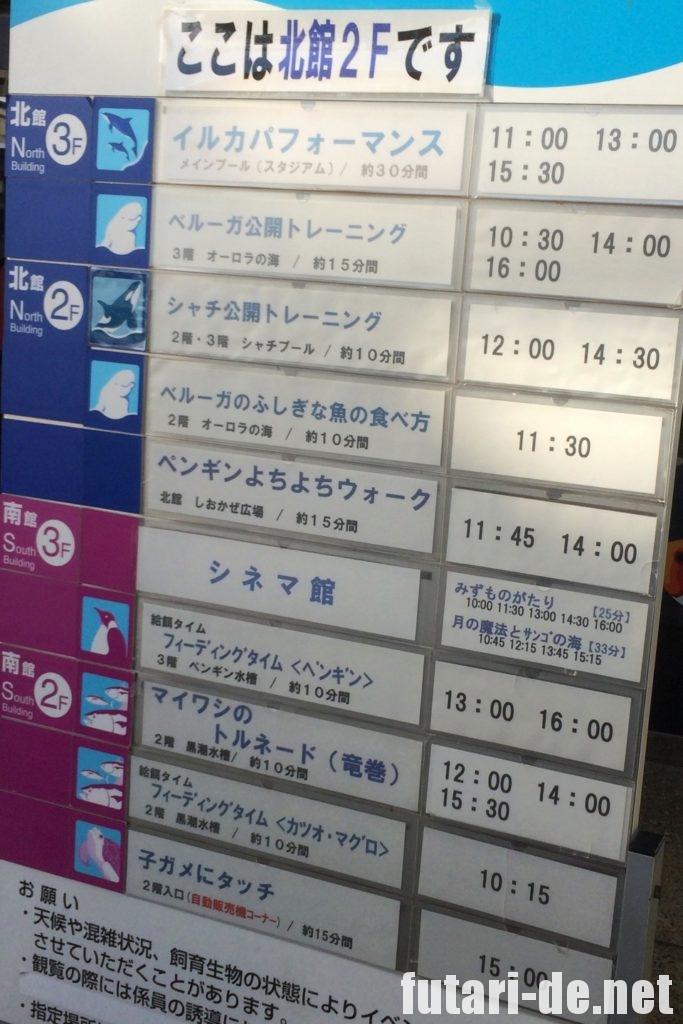 愛知県 名古屋市 名古屋港水族館