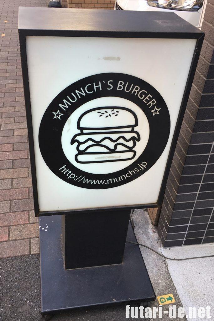 東京 三田 芝公園 MUNCH'S BURGER SHACK マンチズバーガー・シャック ハンバーガー