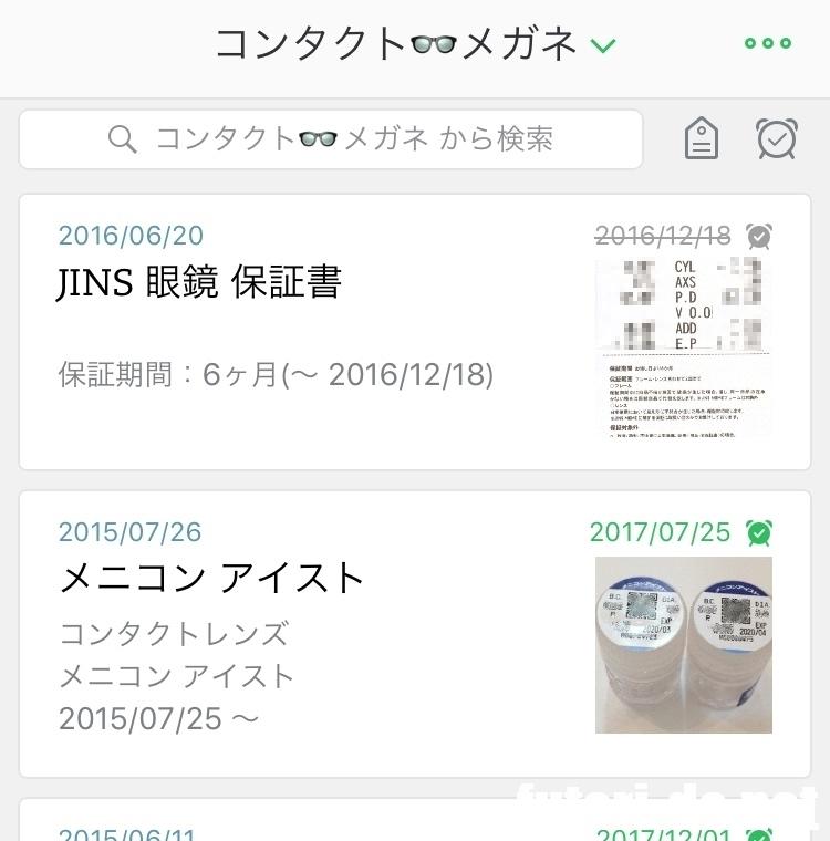 Evernote メガネ保証書 メガネ コンタクト管理 活用法 利用法