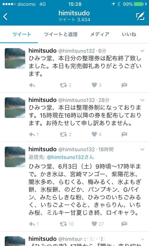 東京 谷中 かき氷 有名店 ひみつ堂