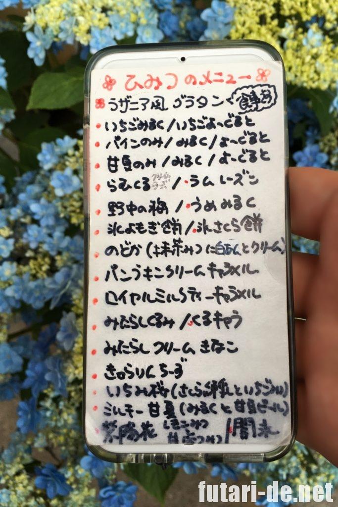 東京 谷中 かき氷 有名店 ひみつ堂 メニュー