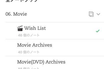 Evernote EvernoteWebクリッパー 映画管理 活用法 利用法