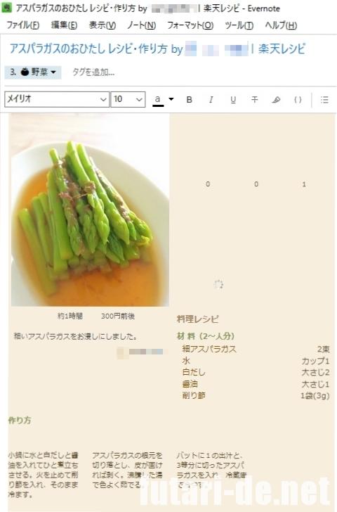 Evernote EvernoteWebクリッパー レシピ管理 活用法 利用法