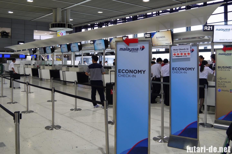 成田空港 第2ターミナル マレーシア航空 チェックイン