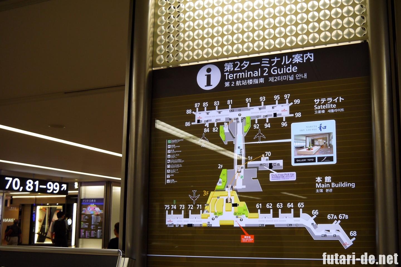 成田空港 第2ターミナル マレーシア航空