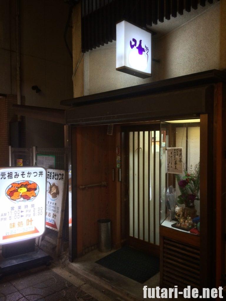 愛知県 名古屋市 名古屋名物 みそかつ 叶 みそかつ丼