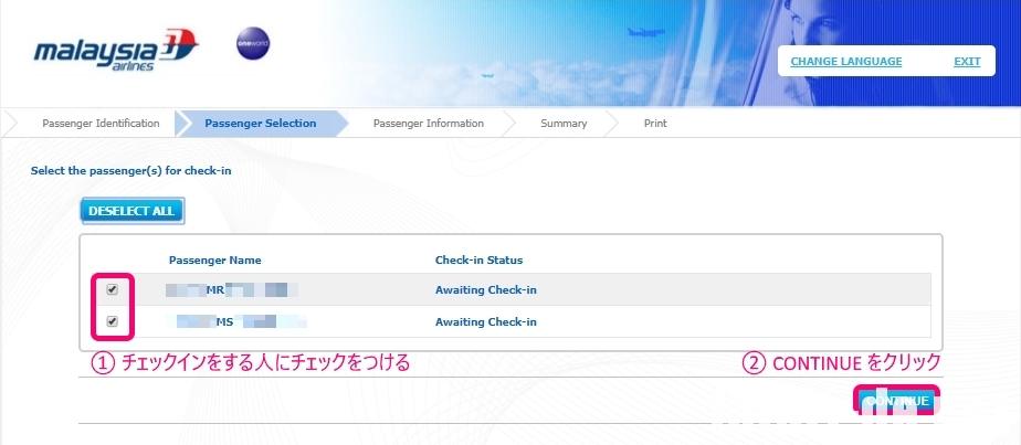 マレーシア航空 チェックイン ウェブチェックイン オンラインチェックイン 国際線