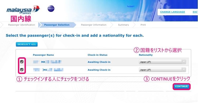 マレーシア航空 チェックイン ウェブチェックイン オンラインチェックイン 国内線