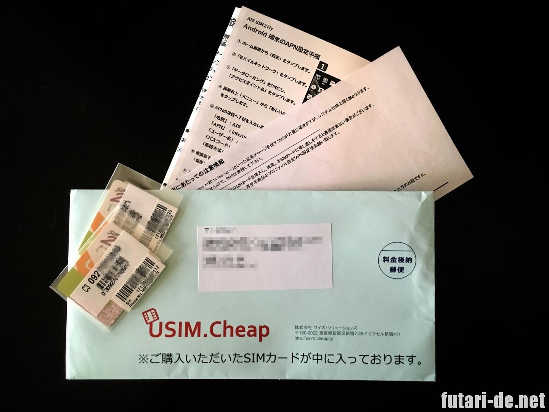 USIM マレーシア SIM2Fly