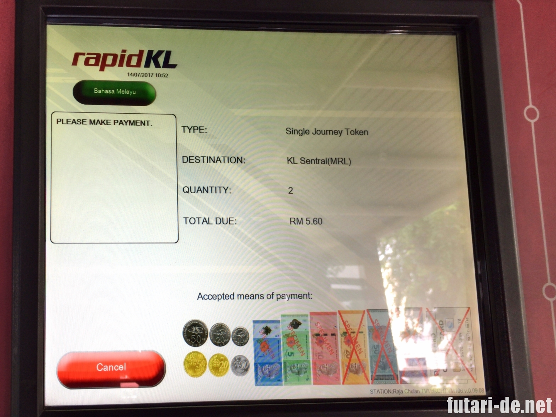 マレーシア クアラルンプール 自動券売機 LRT KLモノレール