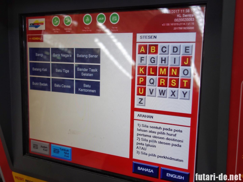 マレーシア クアラルンプール 自動券売機 KTMコミューター