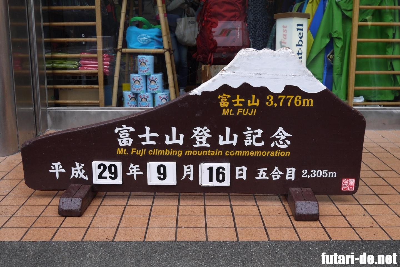 富士山五合目 富士山みはらし