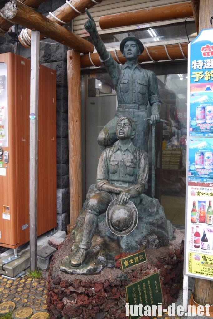 富士山五合目 五合園レストハウス 銅像