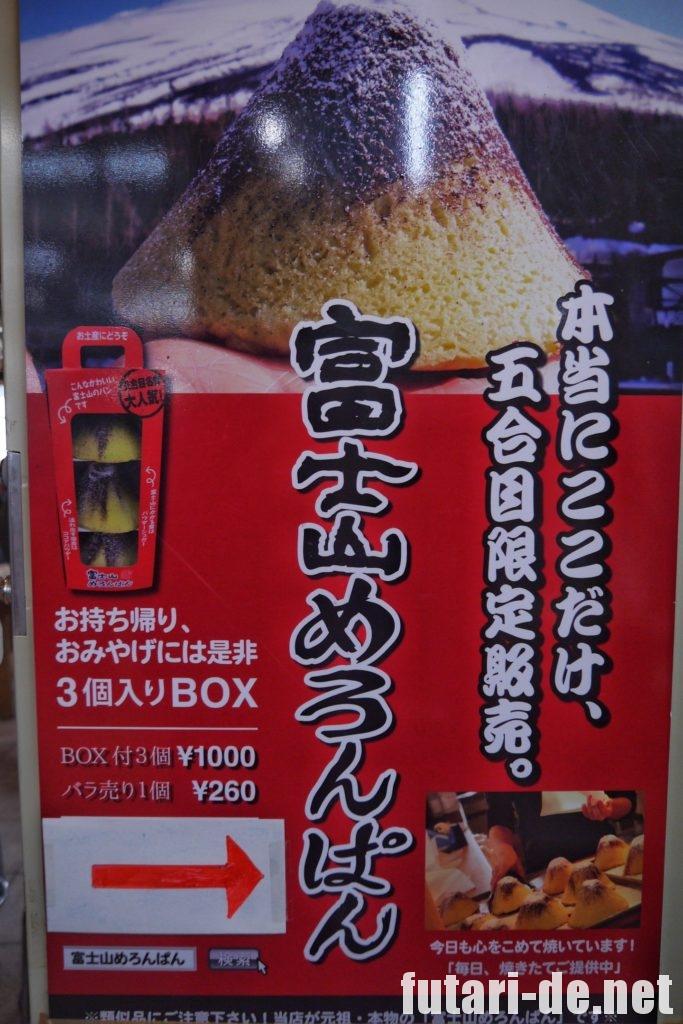 富士山五合目 五合園レストハウス 富士山めろんぱん