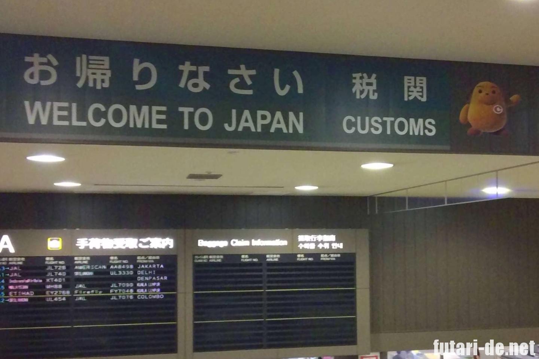 マレーシア マレーシア航空 成田空港