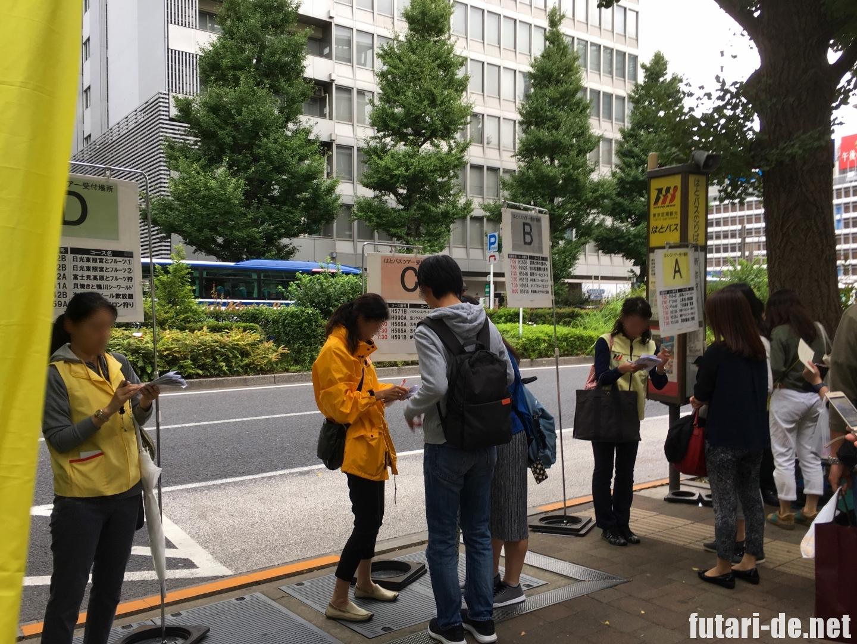 新宿駅 西口 はとバスツアー 受付