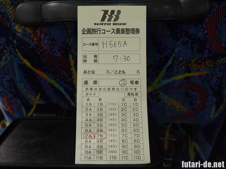 新宿駅 西口 はとバスツアー 受付 整理券