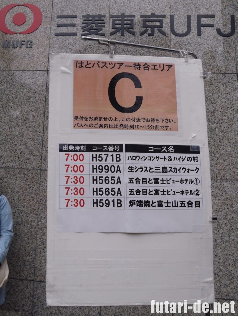 新宿駅 西口 はとバスツアー 受付 待合所