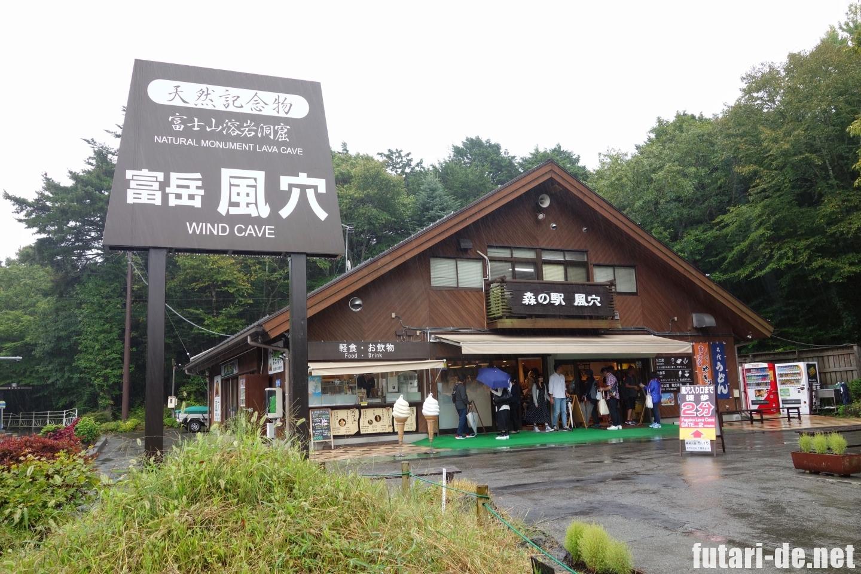 山梨県 富岳風穴 森の駅