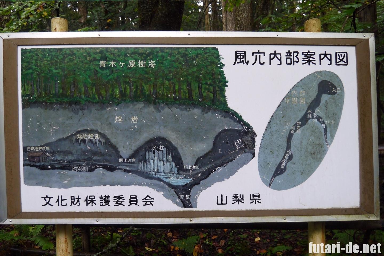 山梨県 富岳風穴
