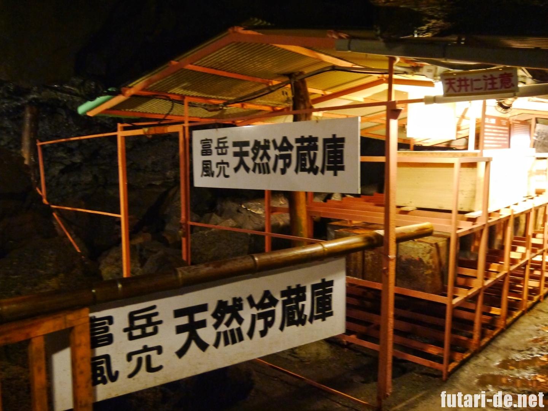 山梨県 富岳風穴 天然冷蔵庫