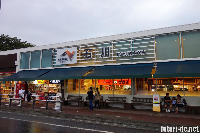 はとバス 東京都 八王子 石川PA