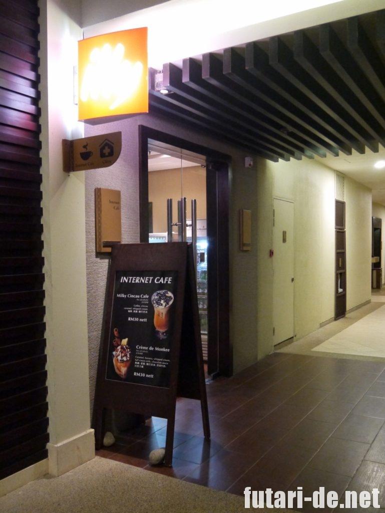 マレーシア コタキナバル シャングリ・ラ ラサリアリゾート& スパ インターネットカフェ