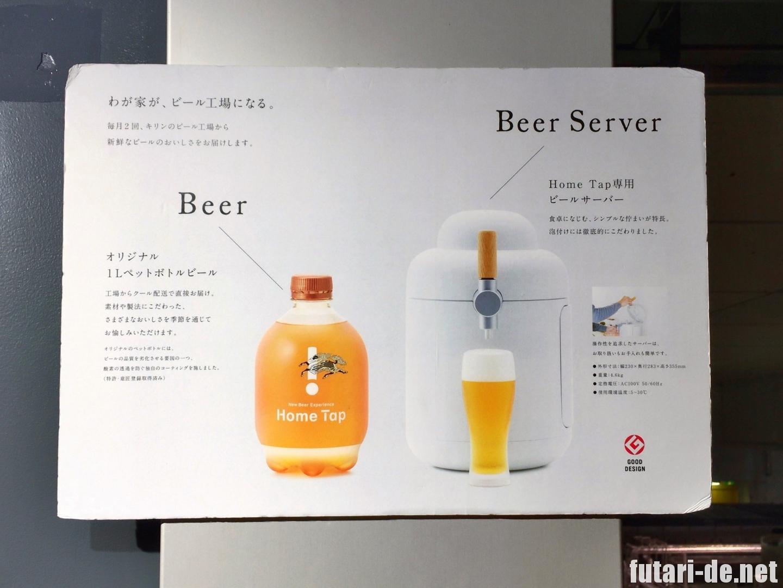 神奈川県 キリンビール横浜工場 ビールつくり体験 Home Tap