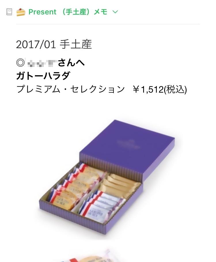 エバーノート Evernote Evernote活用 手土産リスト