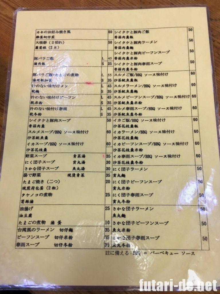 台湾 台北 西門 天天利美食坊 日本語メニュー