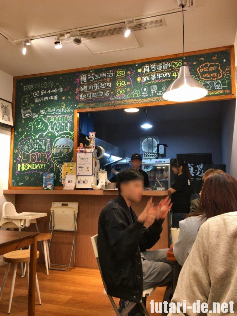 台湾 台北 市政府駅 真芳 サンドウィッチ 朝食