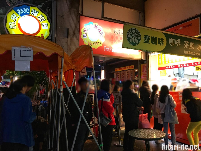 台湾 台北 脆皮鮮奶甜甜圈 Kari ドーナツ