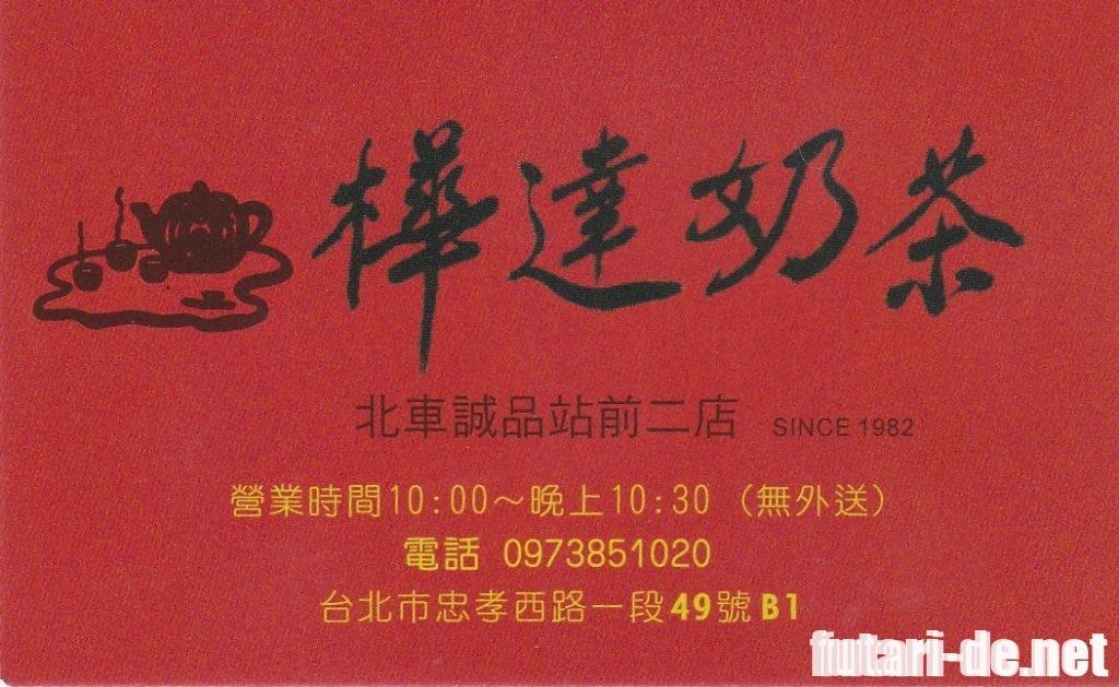 台湾 台北 樺達奶茶 タピオカミルクティー