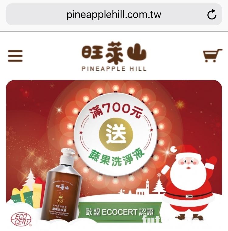 台湾 台北 旺莱山 Pineapple Hill 鳳梨酥