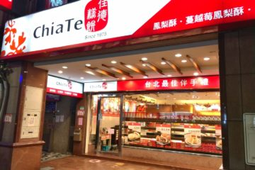 台湾 台北 佳徳糕餅 ChiaTe 鳳梨酥