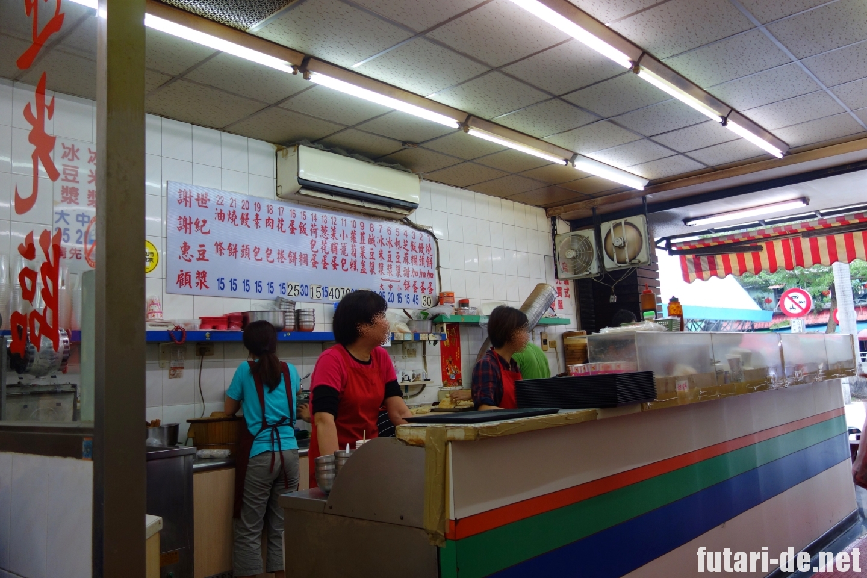 台湾 台北 世紀豆漿大王