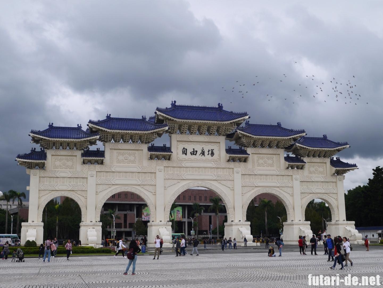 台湾 台北 中正紀念堂 大中至正門