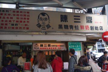 台湾 台北 公館駅 陳三鼎 青蛙撞奶 タピオカミルク